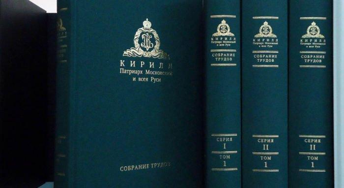 Вышел 10-й том Собрания трудов патриарха Кирилла