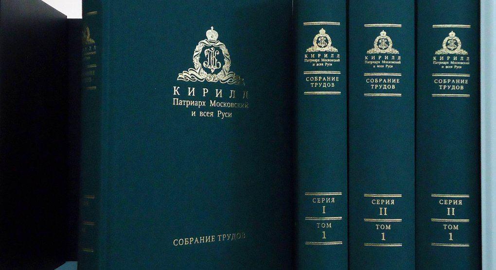 Вышел пятый том Собрания трудов патриарха Кирилла