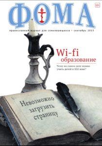 Сентябрь 2015 (149) №9