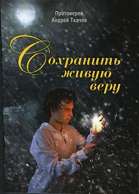 прот_Андрей_Ткачев-Сохранить_живую_веру