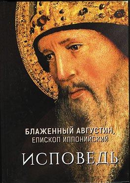 Блаженный Августин, епископ Иппонийский. Исповедь