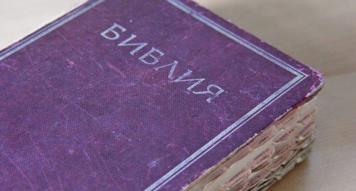НА САМОМ ДЕЛЕ. Кто правильно понимает Библию?