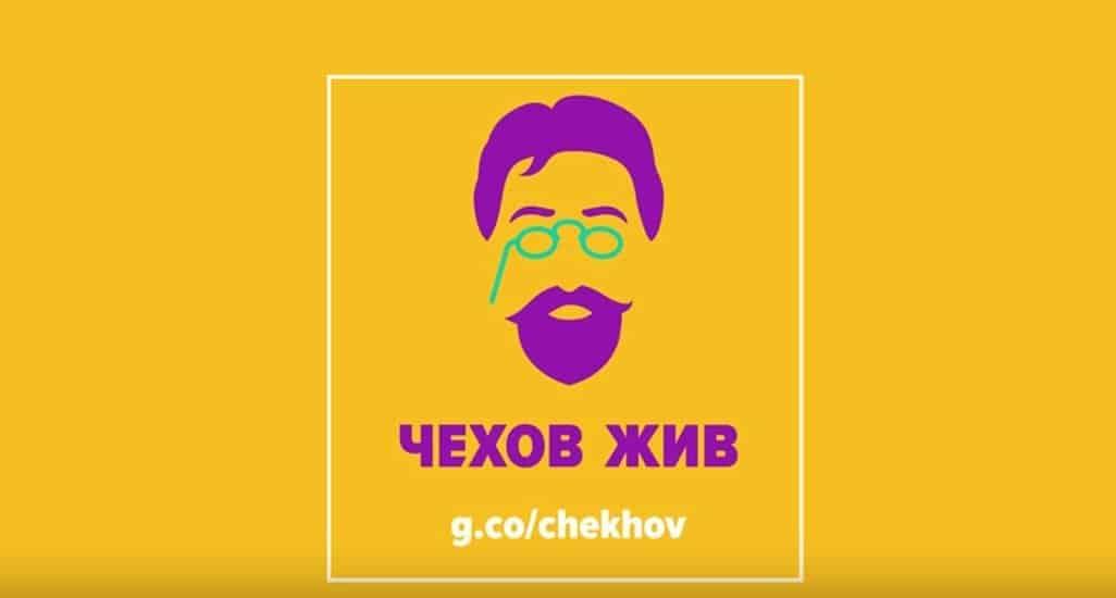По всему миру Чехова читают онлайн целый день