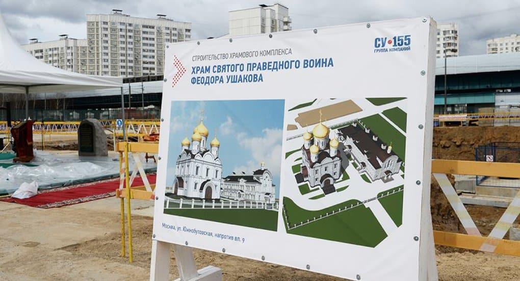 Столичный храм Федора Ушакова строят по уникальным технологиям
