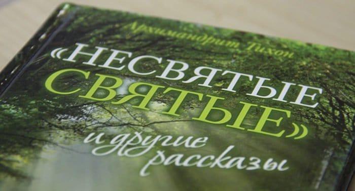 В Москве повторят литературную композицию по книге «Несвятые святые»