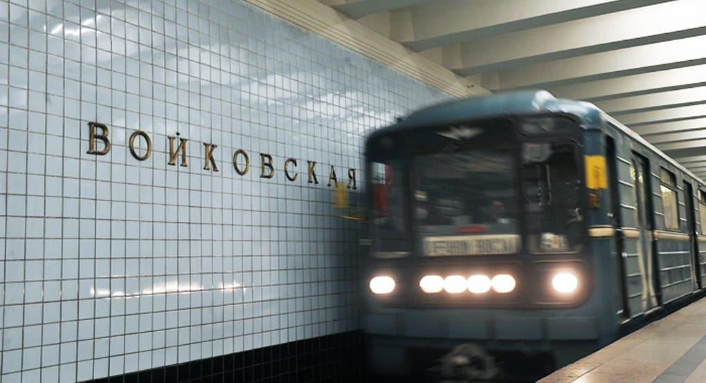 MetroVoykovskaya