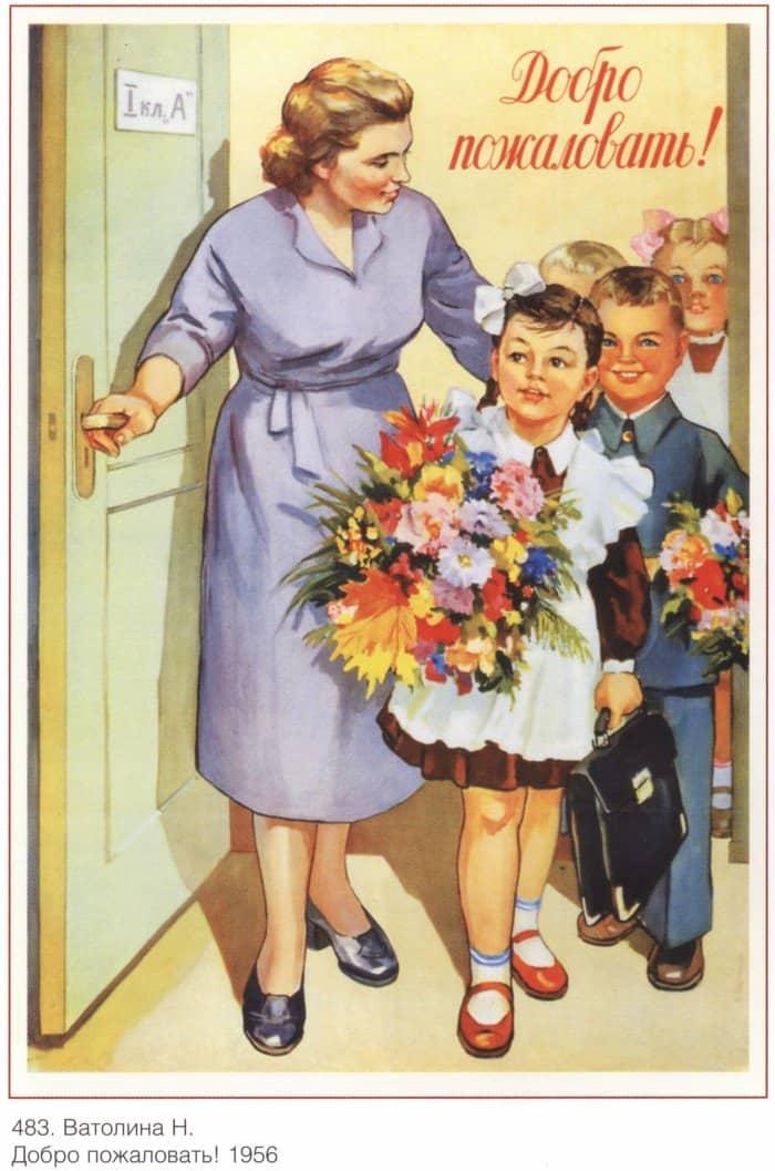 Н. Ватолина. Добро пожаловать! 1956