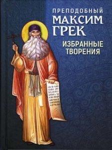 Преп_Максим_Грек