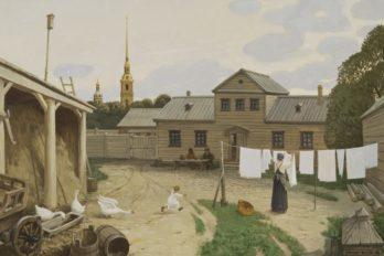 Петербургский дворик, середина XVIII в.