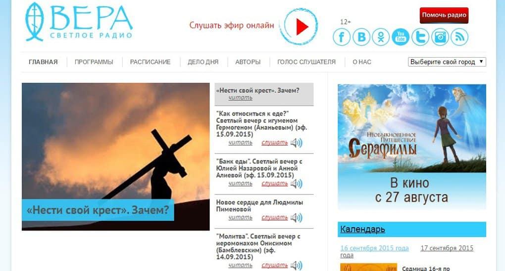 Радио ВЕРА пришло в Иркутск, Ейск и Матвеев Курган