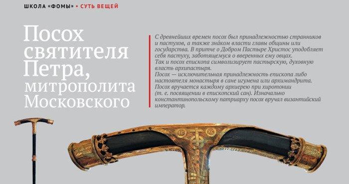 Посох святителя Петра, митрополита Московского. Инфографика