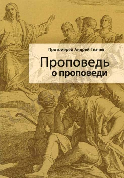Протоиерей Андрей Ткачев. Проповедь о проповеди