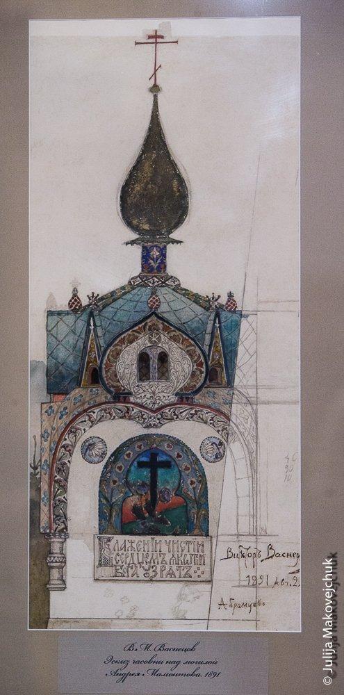 Работы Васнецова над проектом храма.
