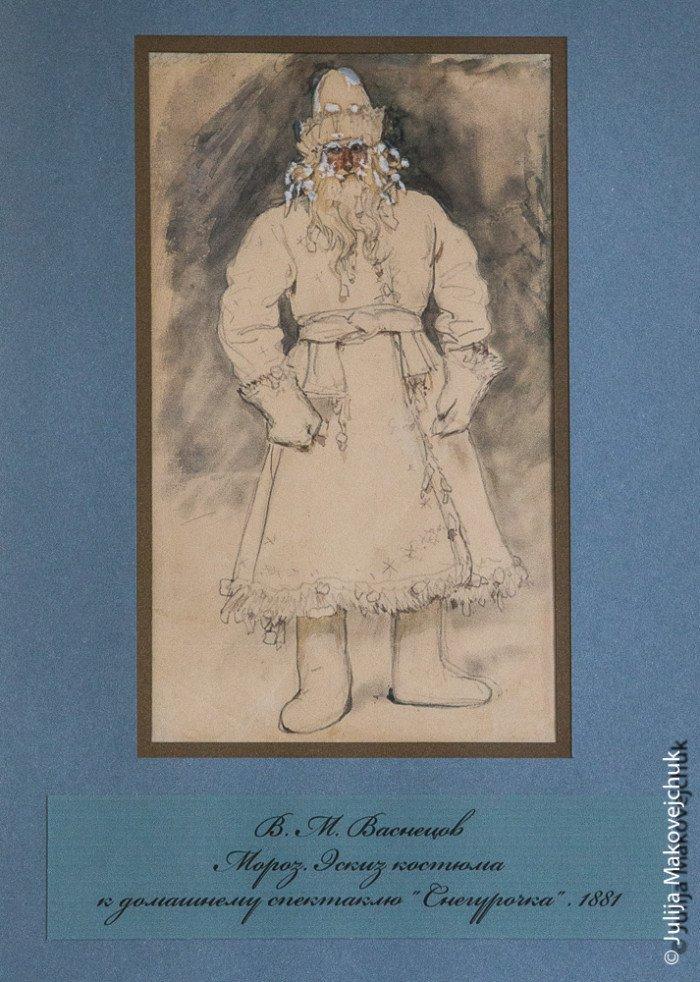 Подпись: В. М. Васнецов. Мороз. Эскиз костюма к постановке «Снегурочка»