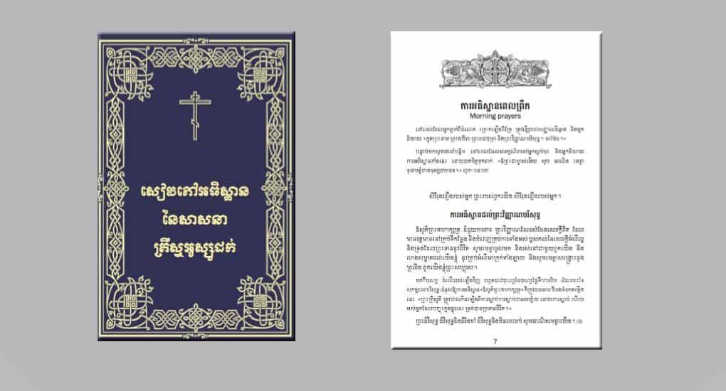 Православные кхмеры теперь смогут молиться на родном языке