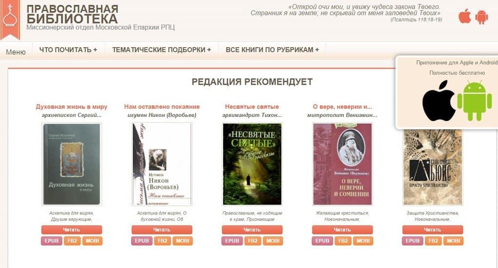Московская епархия создала «Православную библиотеку» для мобильных устройств