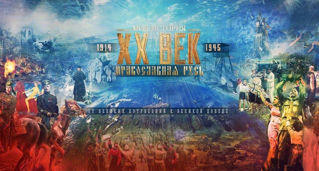 «Православная Русь» расскажет о великих потрясениях и Великой Победе