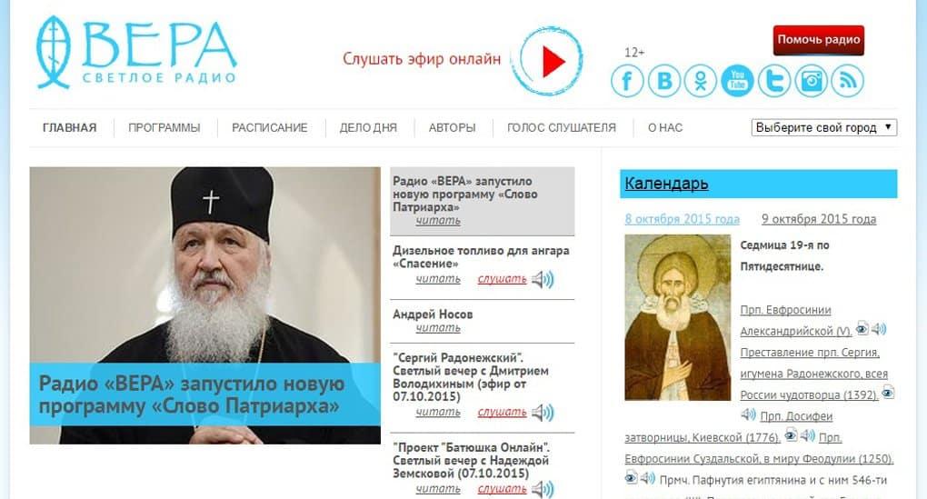 На радио «Вера» теперь можно услышать «Слово Патриарха»