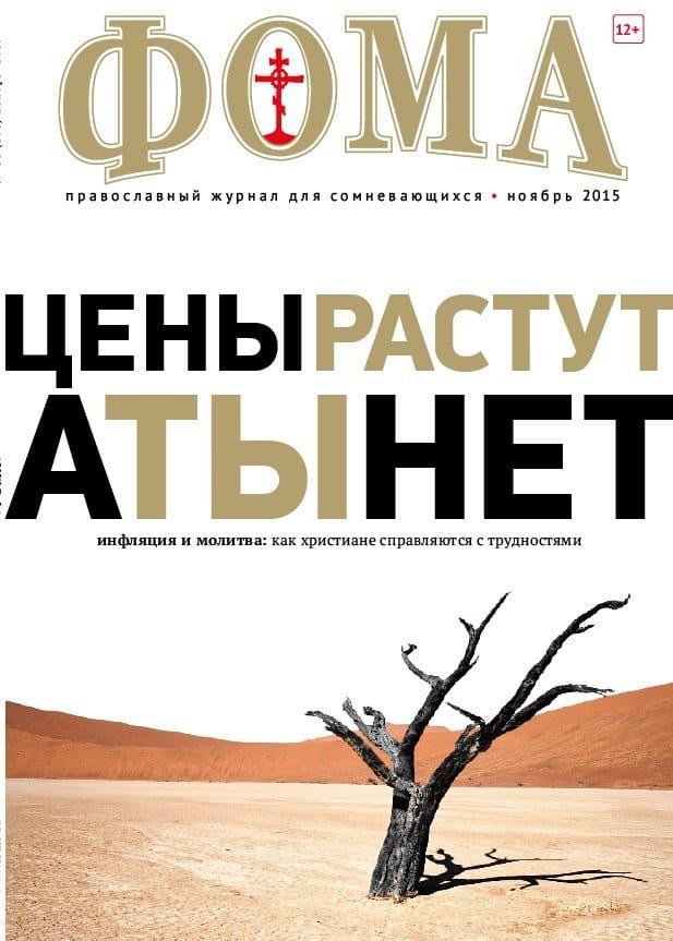 Ноябрь 2015 (151) №11