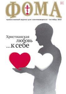Октябрь 2015 (150) №10