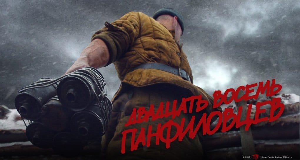 Фильм о героях-панфиловцах, выходящий в 2016 году, назвали «народным кино»