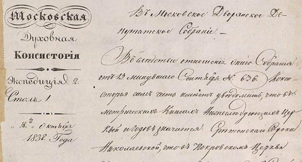 Московские архивы о классиках русской литературы станут доступны онлайн
