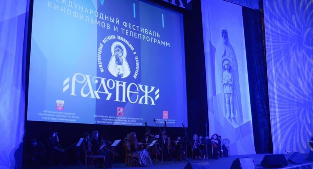 В Москве открылся юбилейный ХХ-ый кинофестиваль «Радонеж»