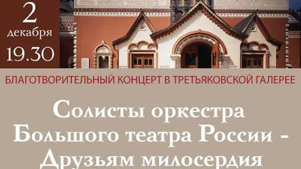 В честь 7-летия «Друзей Милосердия» в Третьяковке дадут благотворительный концерт