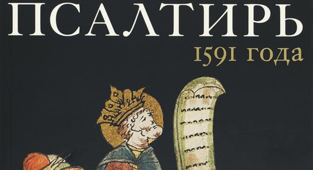 В топ-лист ярмарки Non/fiction вошли книги об иконах и Псалтири XVI века