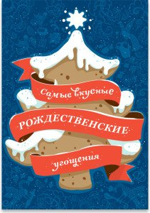 Самые вкусные рождественские угощения_1 копия