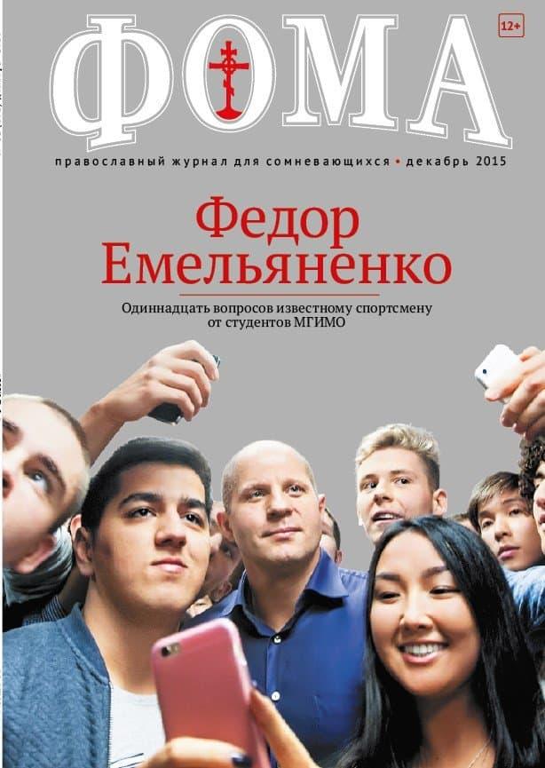 Декабрь 2015 (152) №12