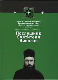 Символик-Послушник_святителя_Николая(Ипполит-2)