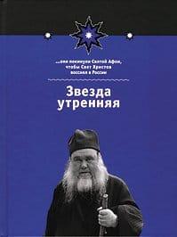 Символик-Звезда_утренняя(Ипполит-1)