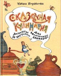 Сказочная кулинария_1