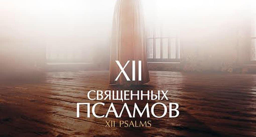 В храме Христа Спасителя исполнят древние псалмы в неоклассическом стиле