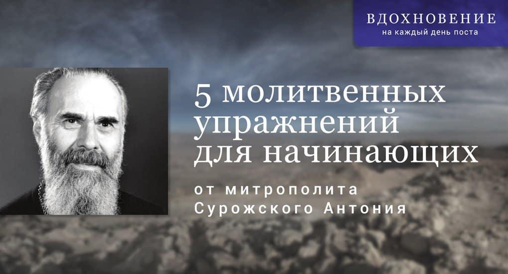 Митрополит Сурожский Антоний. Молитва