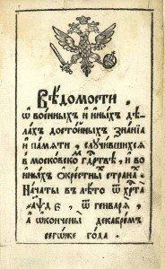 13.7.День российской печати