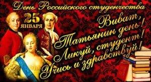 25.10.День российского студенчества