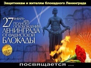 27.12.День снятия блокады города Ленинграда