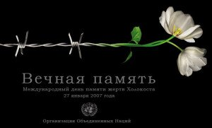 27.13.Международный день памяти жертв Холокоста