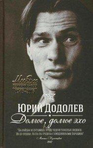 30.134.Юрий Алексеевич Додолев