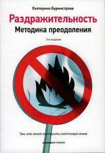 Бурмистрова-Раздражительность