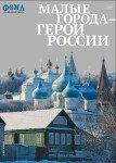 """Спецвыпуск """"Города"""" (2015)"""