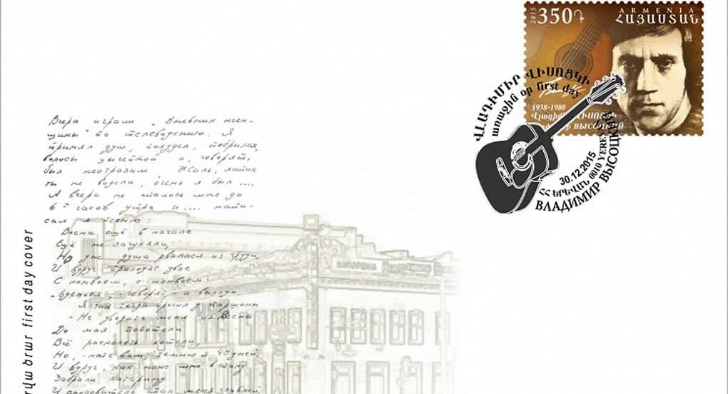 Вторую в истории почты марку с Владимиром Высоцким выпустила Армения