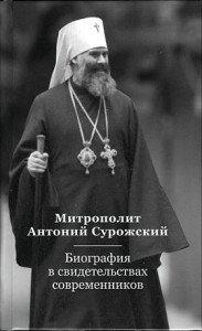 Митрополит_Антоний_Сурожский-Биография_в_свидетельствах_современников
