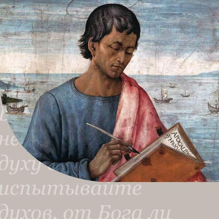 Пророки и пророчества Библии
