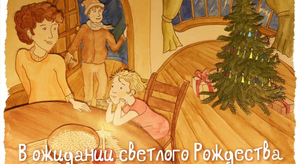 Семейный центр расскажет онлайн как правильно встретить Рождество