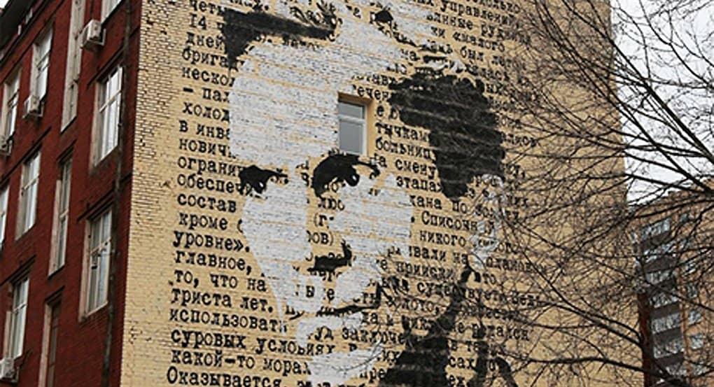 Граффити Варлама Шаламова с отрывком из его рассказа открыли в Москве
