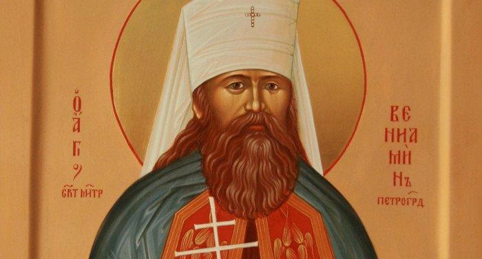 Утверждена служба священномученику Вениамину Петроградскому