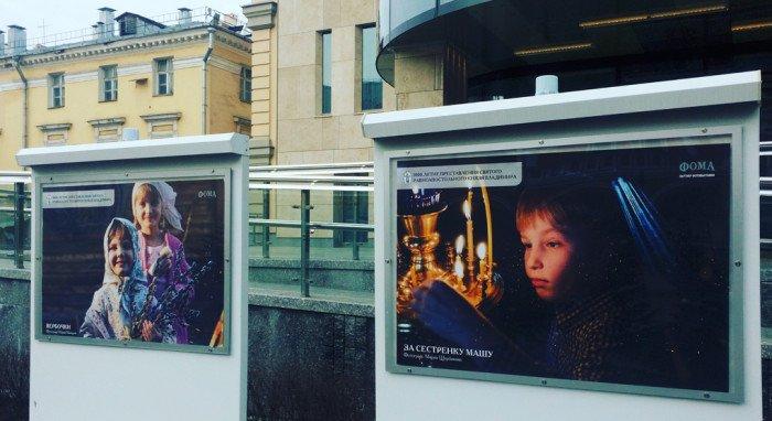 Фотографии «Фомы» участвуют в выставке о православии в «Романовом дворе»
